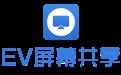 EV屏幕共享段首LOGO