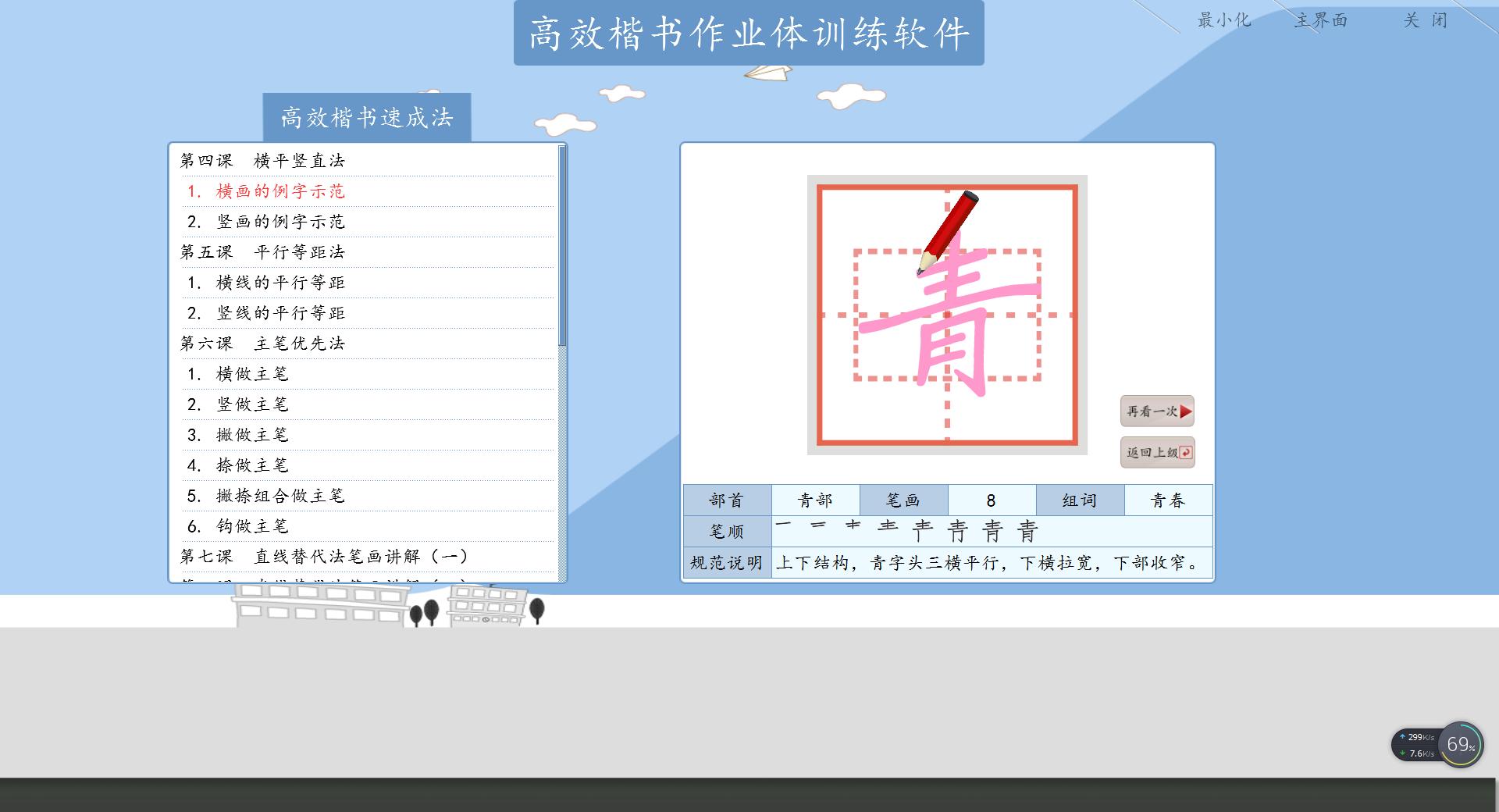 高效楷书作业体同步训练软件(一年级)截图1