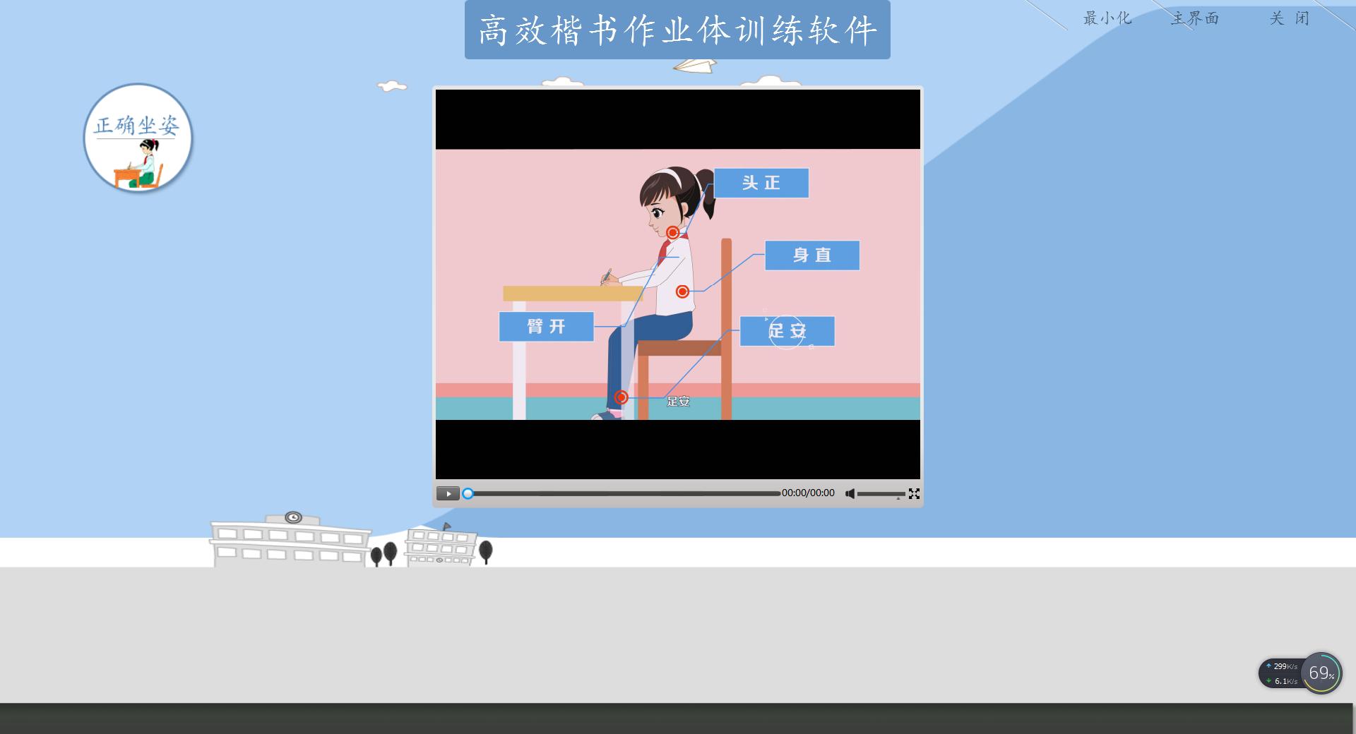 高效楷书作业体同步训练软件(一年级)截图2