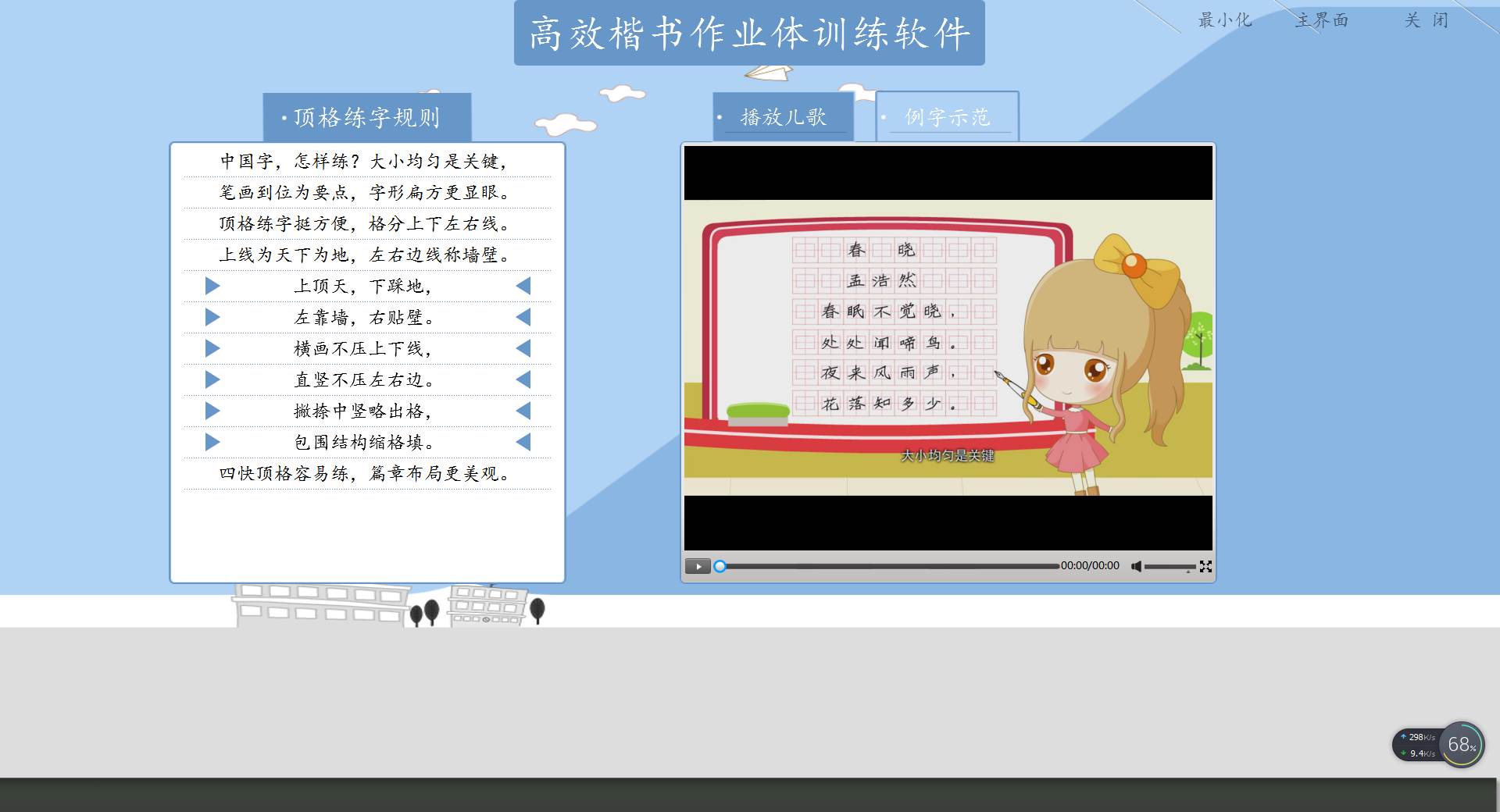 高效楷书作业体同步训练软件(一年级)截图4