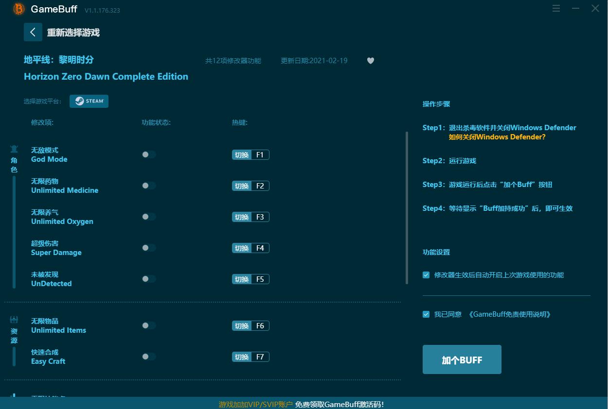 地平线:黎明时分修改器下载GameBuff最新版截图