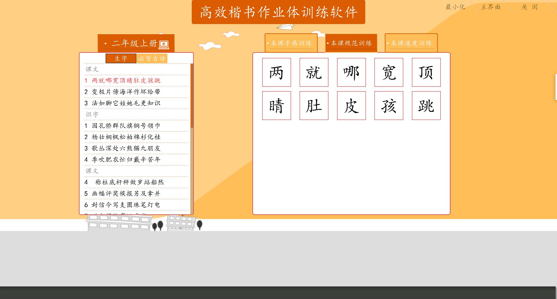 高效楷书作业体同步训练软件(二年级)截图1
