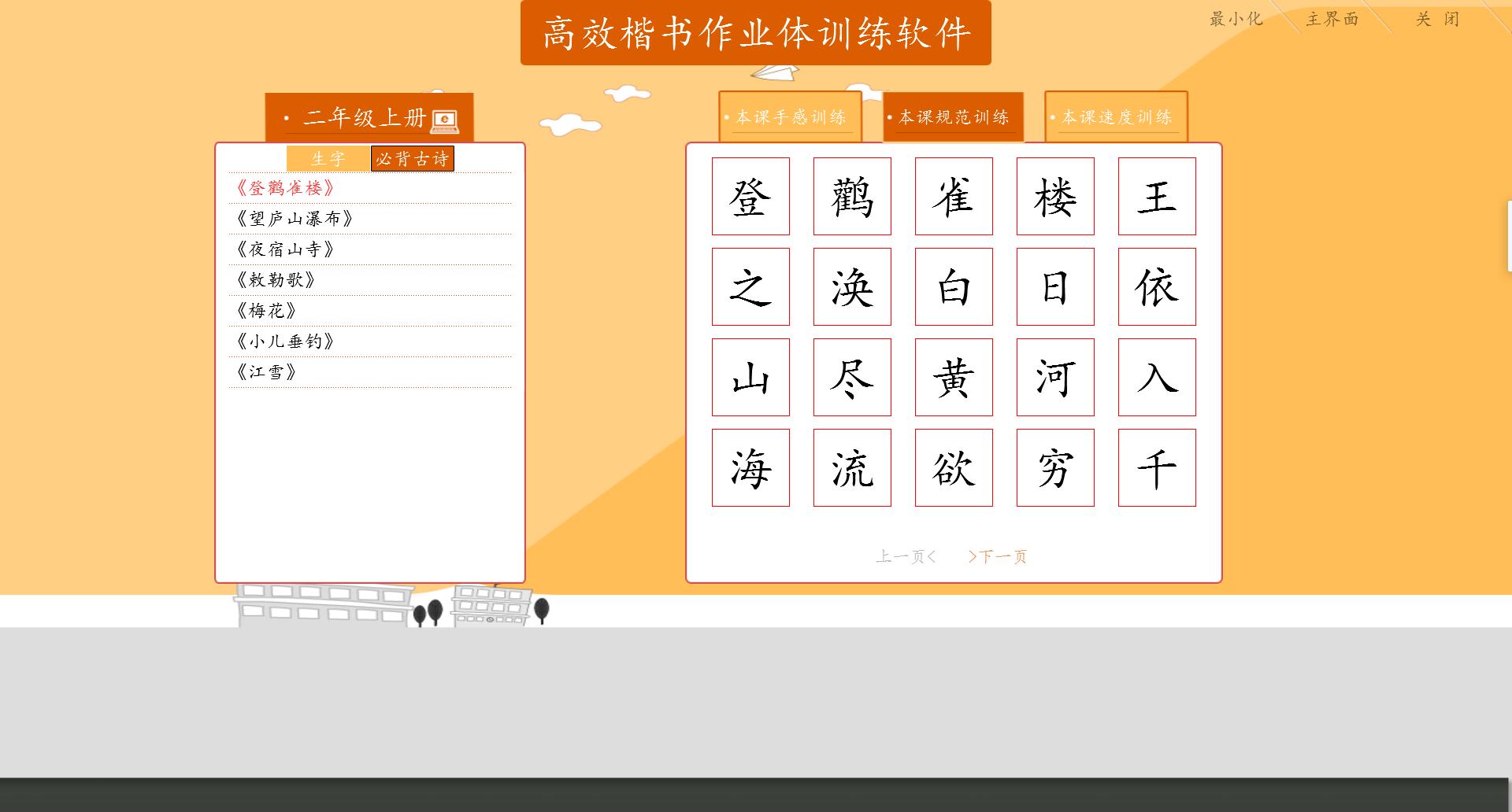 高效楷书作业体同步训练软件(二年级)截图2