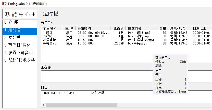 TimingLaba(学校广播系统软件)截图1