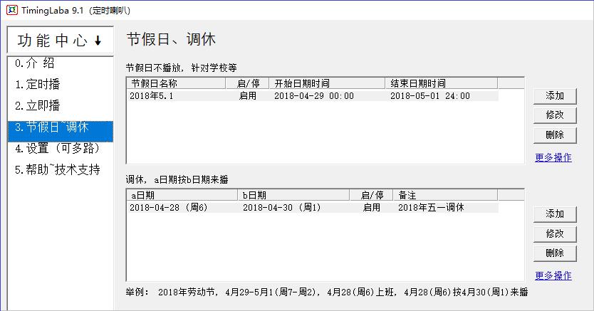 TimingLaba(学校广播系统软件)截图2