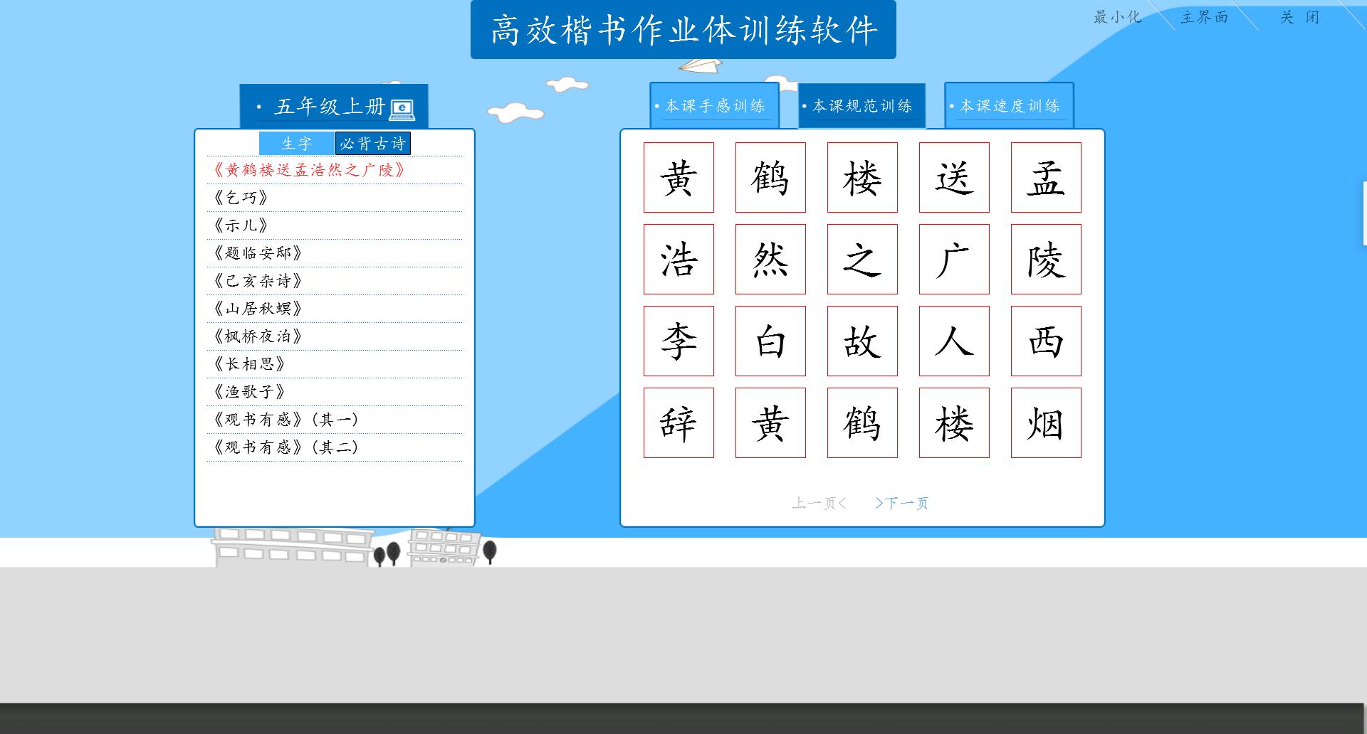高效楷书作业体同步训练软件(五年级)截图3