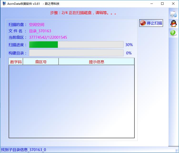 AornData数据恢复软件截图1