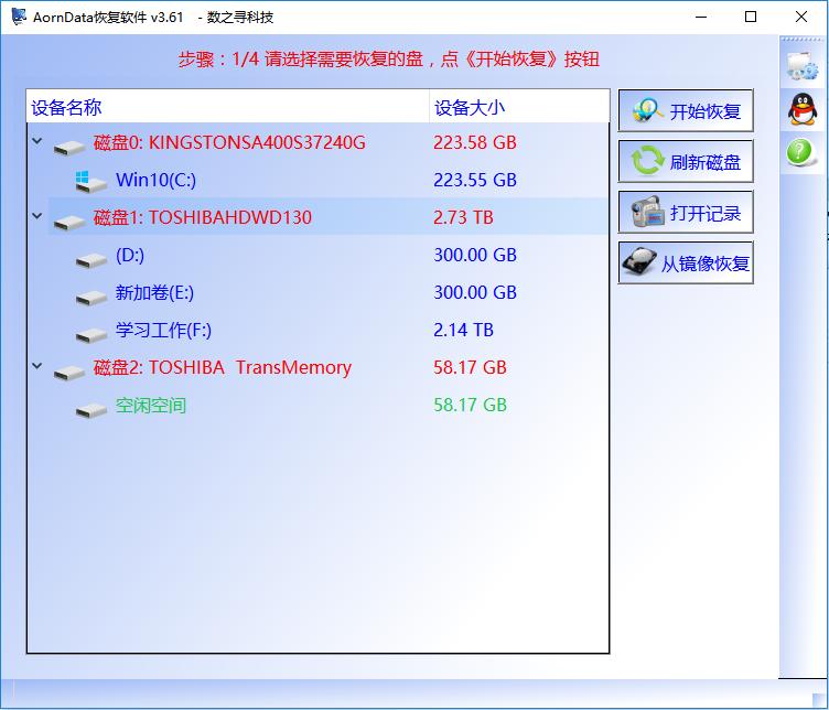 AornData数据恢复软件截图2
