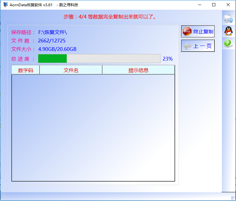AornData数据恢复软件截图3