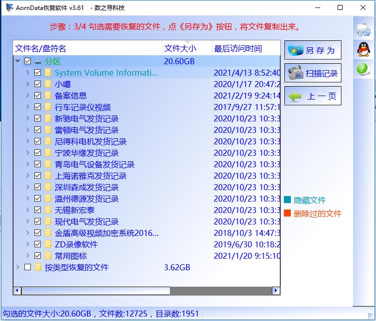 AornData数据恢复软件截图4