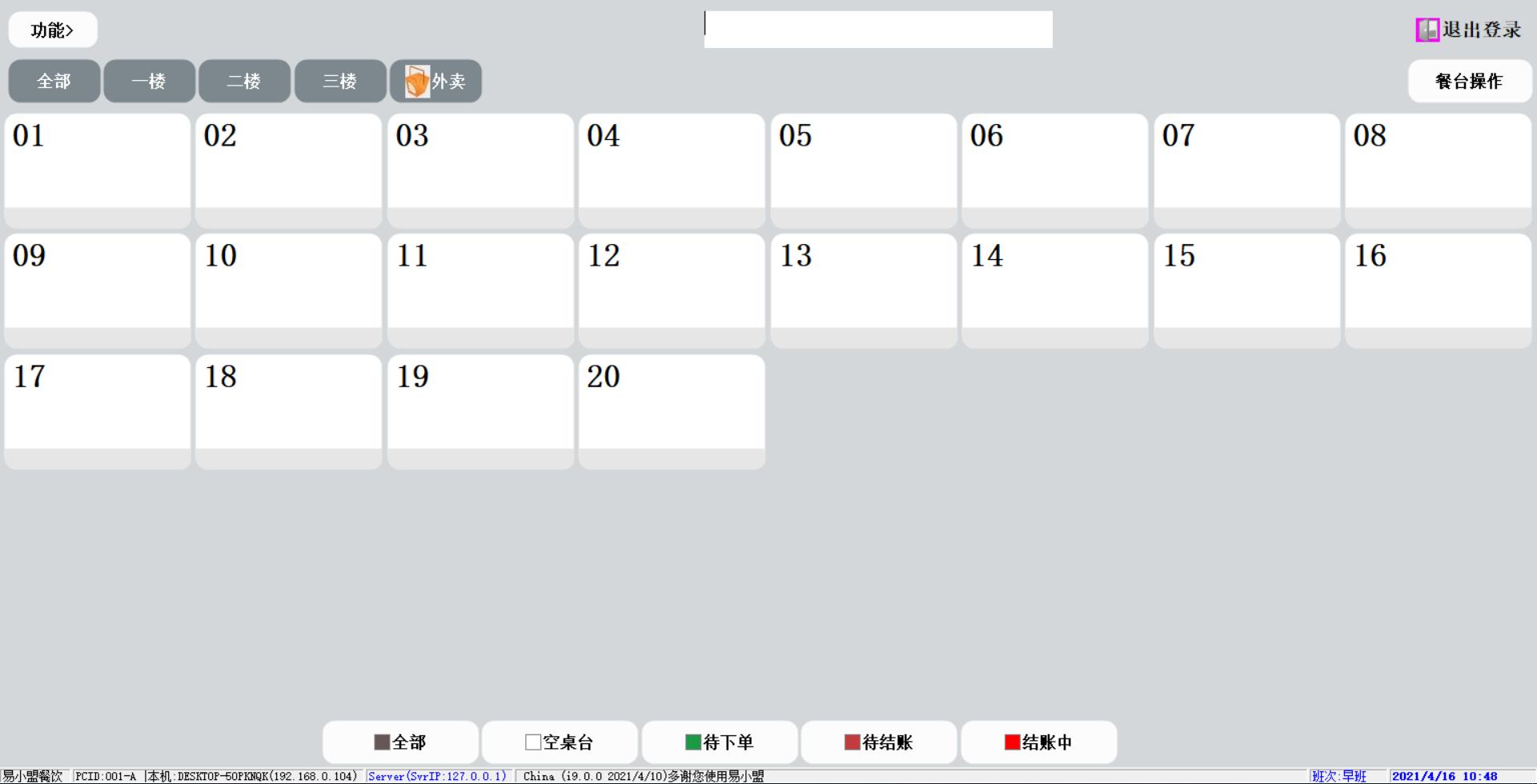 易小盟餐饮软件截图2