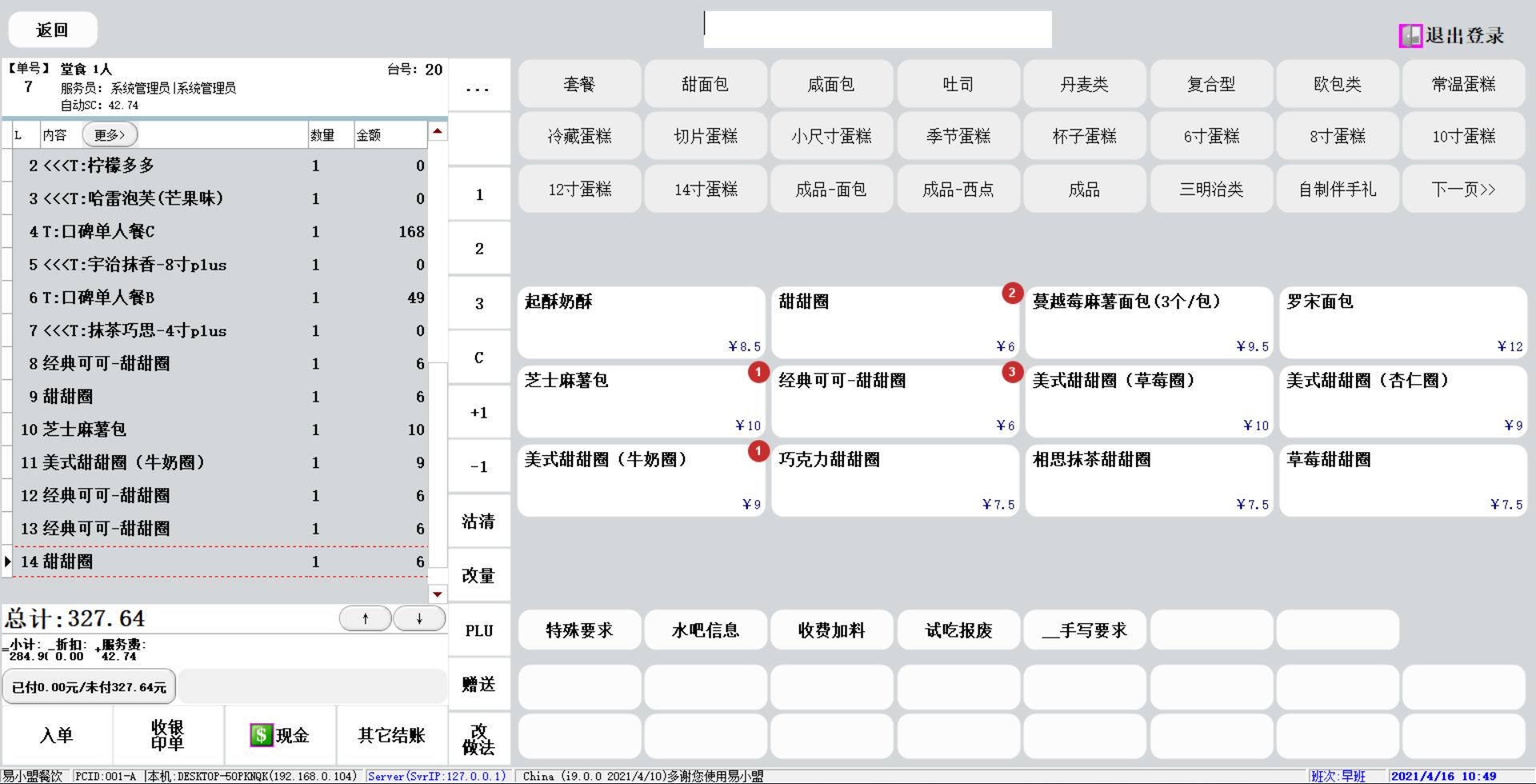 易小盟餐饮软件截图3