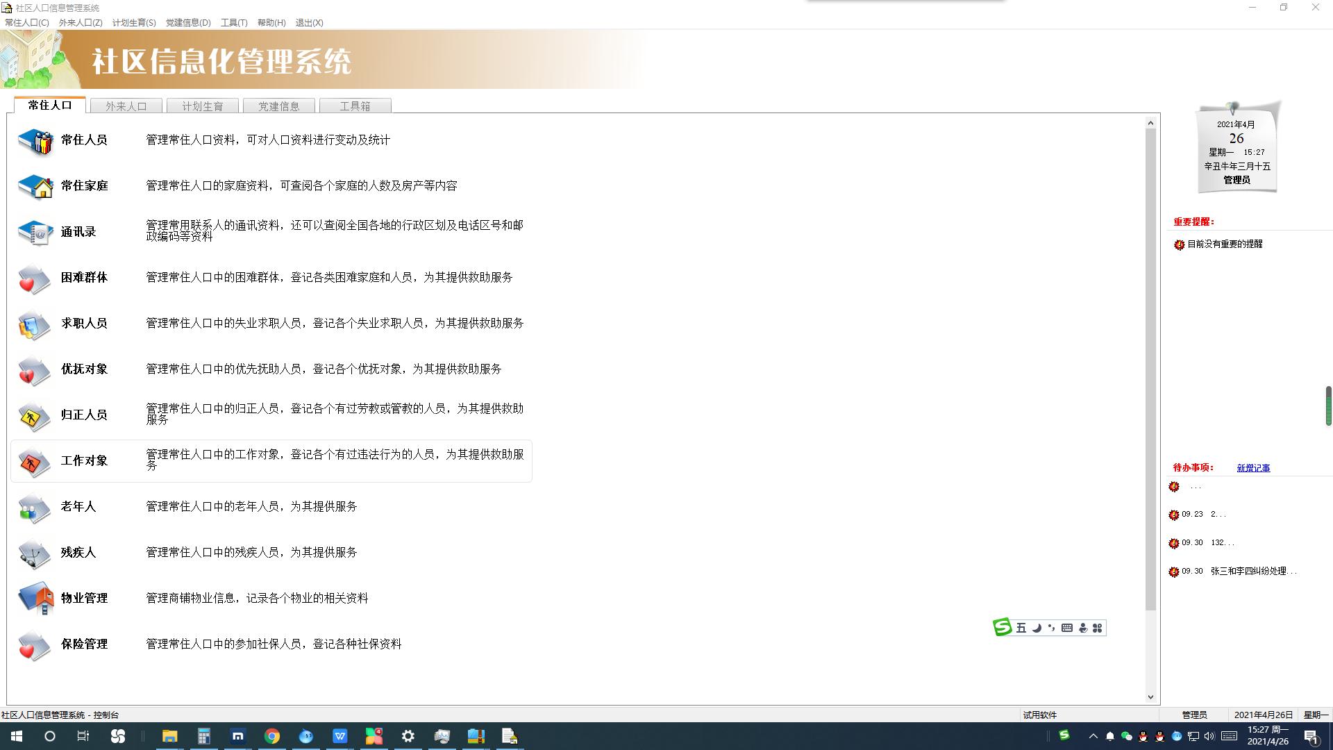 文达社区信息化管理系统云服务版截图1