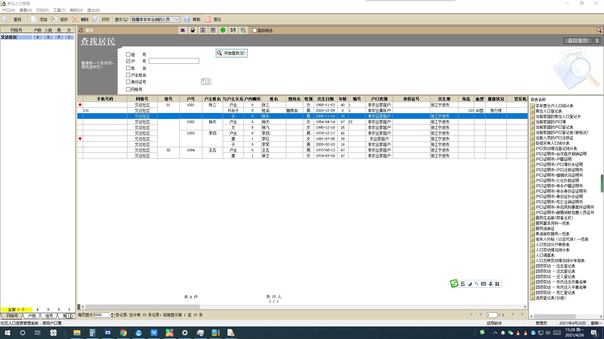 文达社区信息化管理系统云服务版截图2
