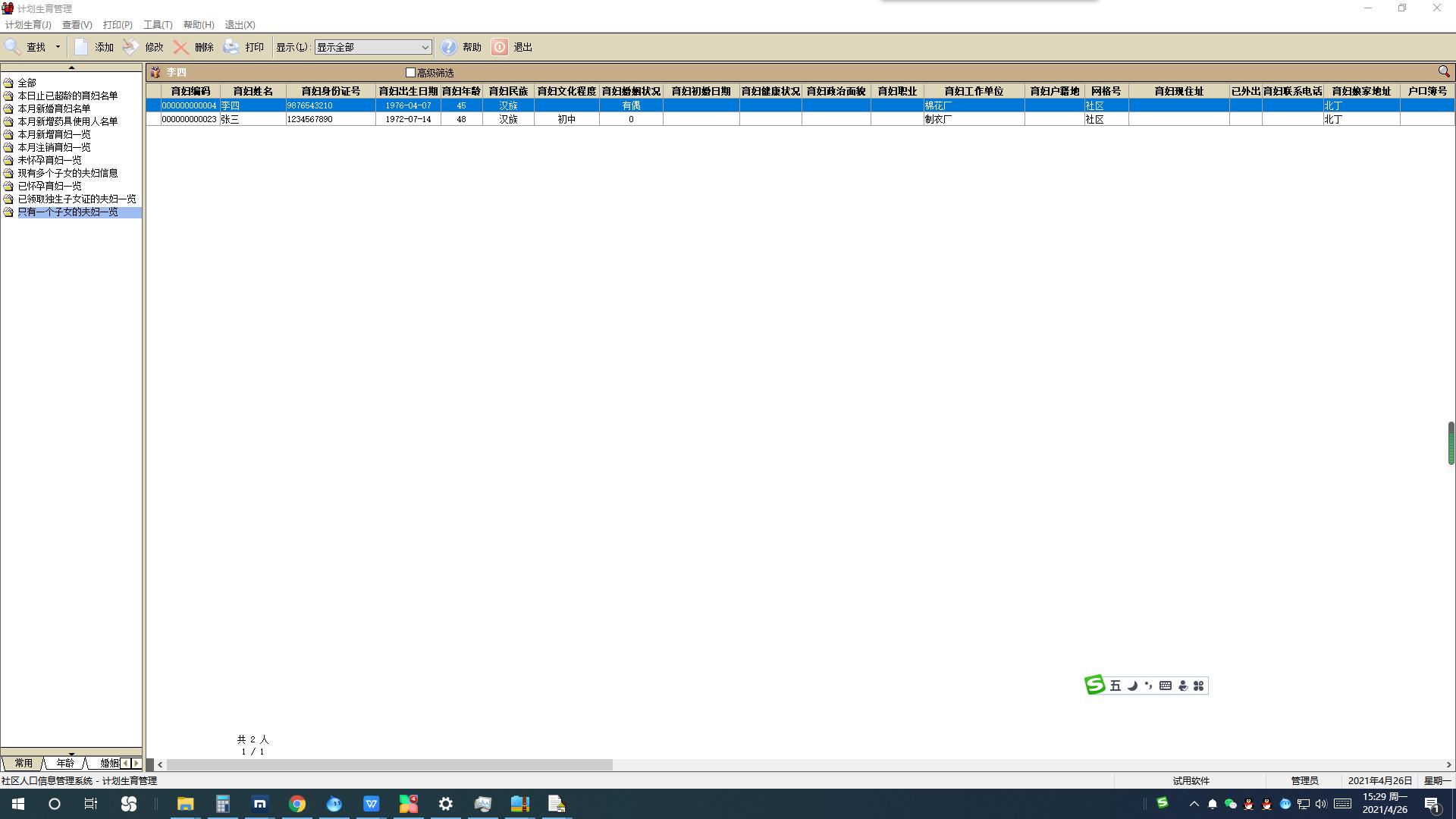 文达社区信息化管理系统云服务版截图3