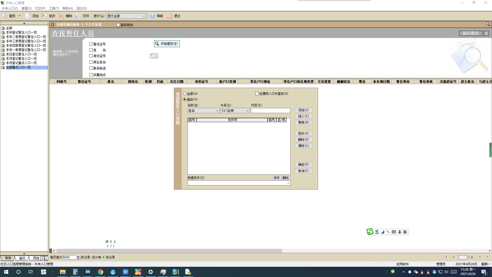 文达社区信息化管理系统云服务版截图4