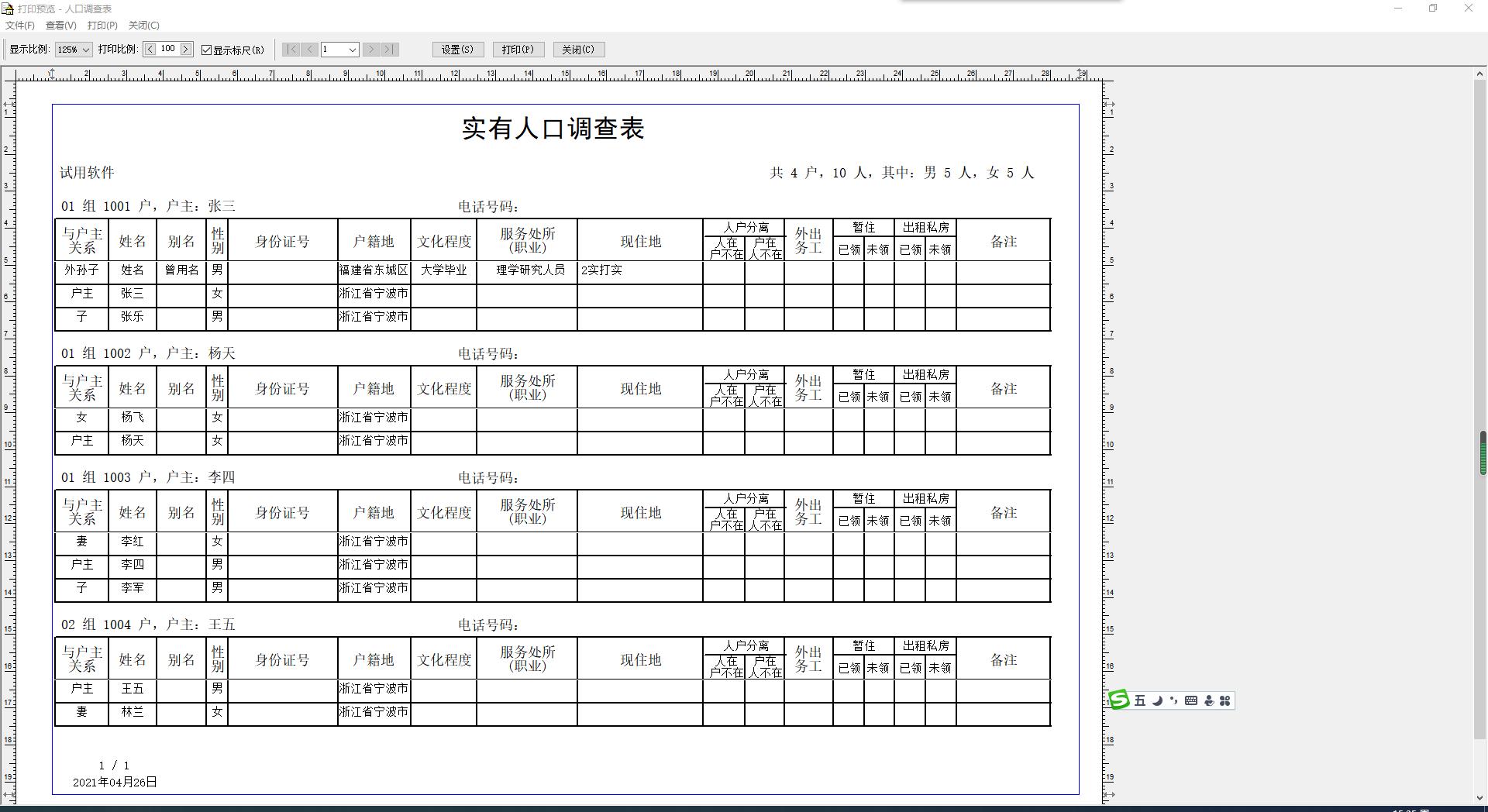 文达社区信息化管理系统云服务版截图5