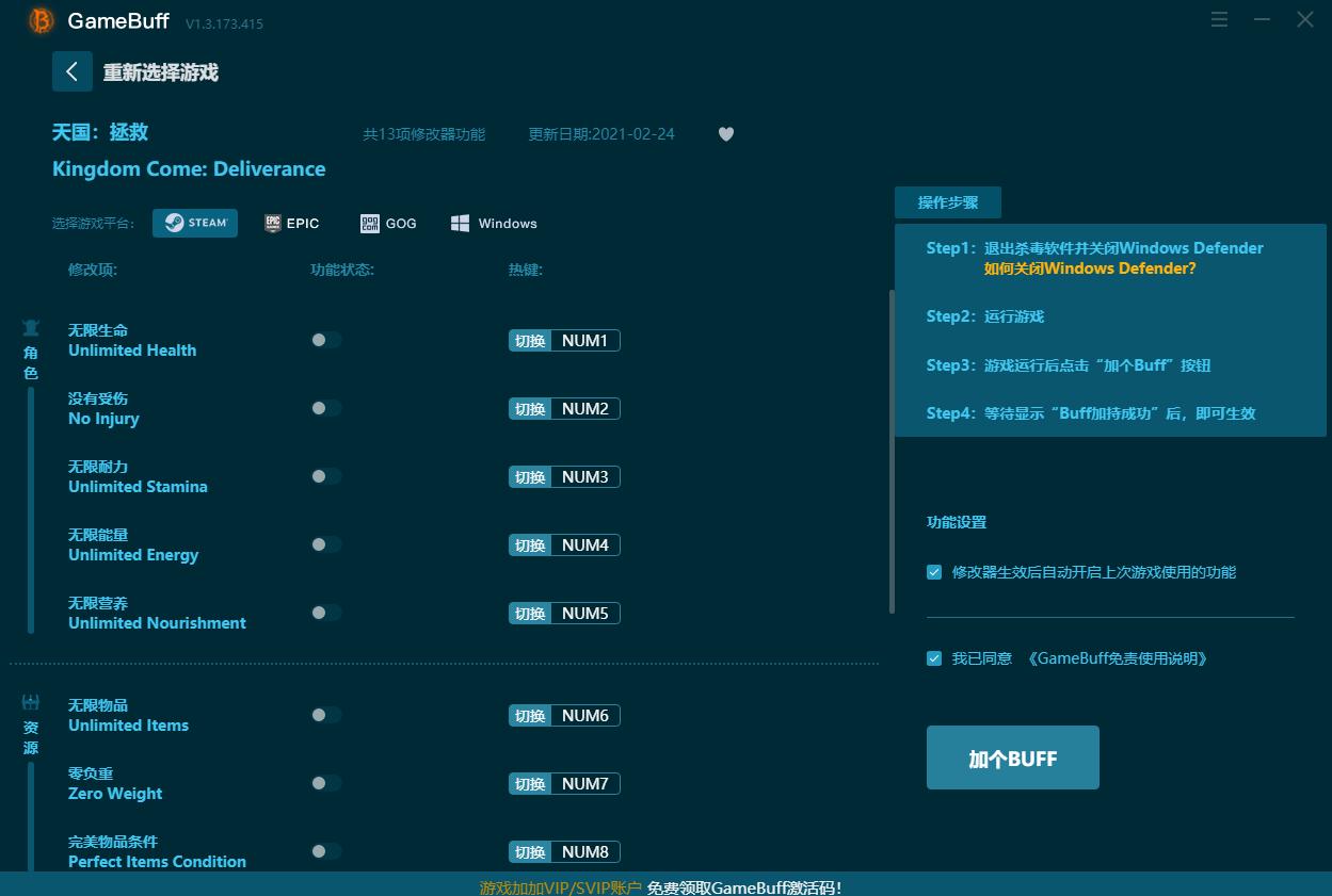 天国:拯救修改器下载GameBuff最新版截图