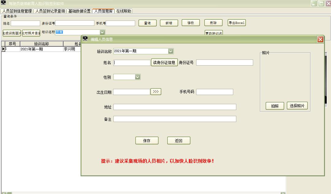 驾驶员继续教育人脸识别签到国产在线精品亚洲综合网截图
