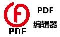 飞思PDF编辑器段首LOGO