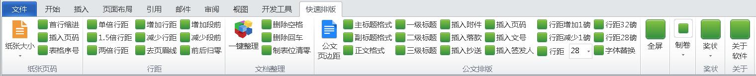Word_Excel快速排版插件