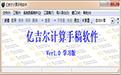 亿吉尔计算手稿软件段首LOGO