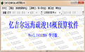 亿吉尔远海疏浚14概预算软件段首LOGO