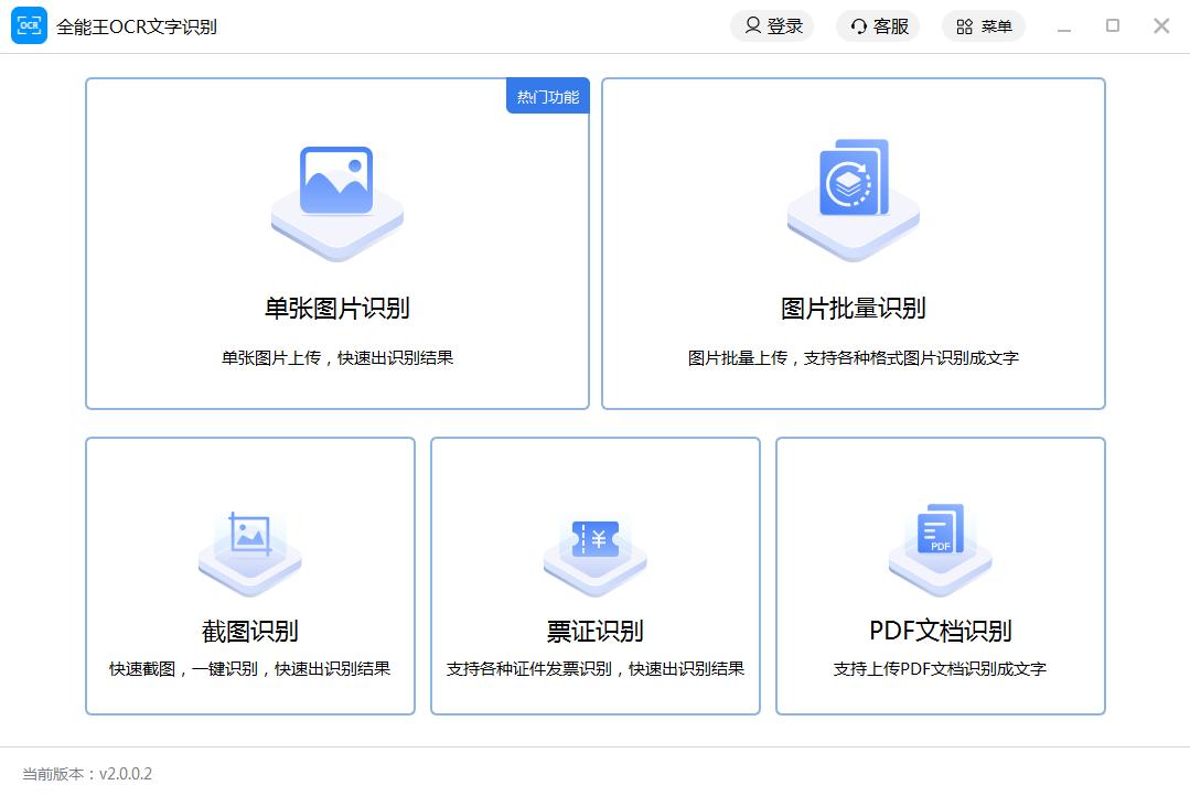 全能王OCR图片文字识别软件截图1