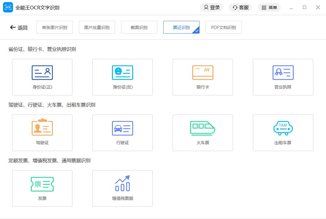 全能王OCR图片文字识别App截图