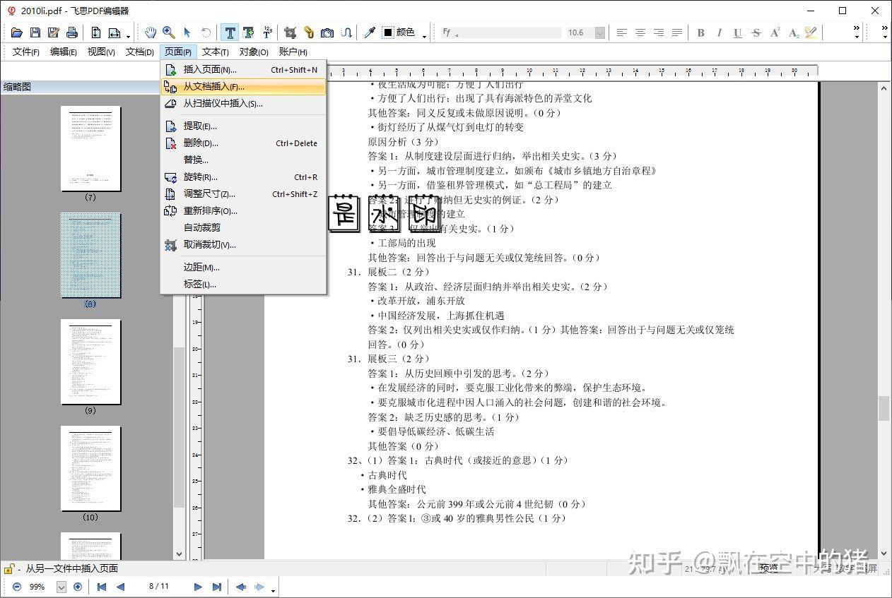 飞思PDF编辑器截图