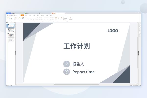 蓝山Office