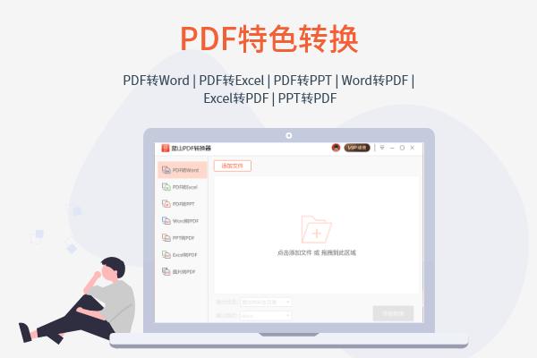 蓝山PDF转换器截图3