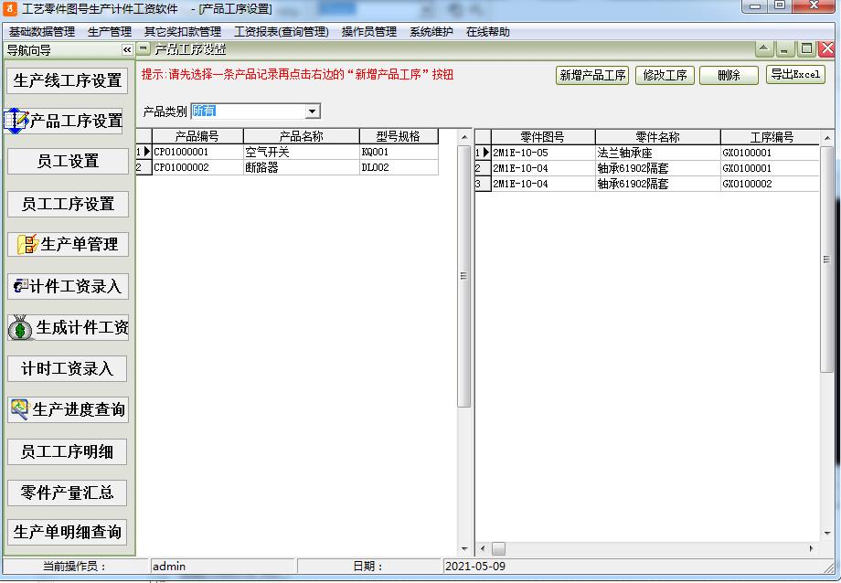 工艺零件图号生产计件工资软件