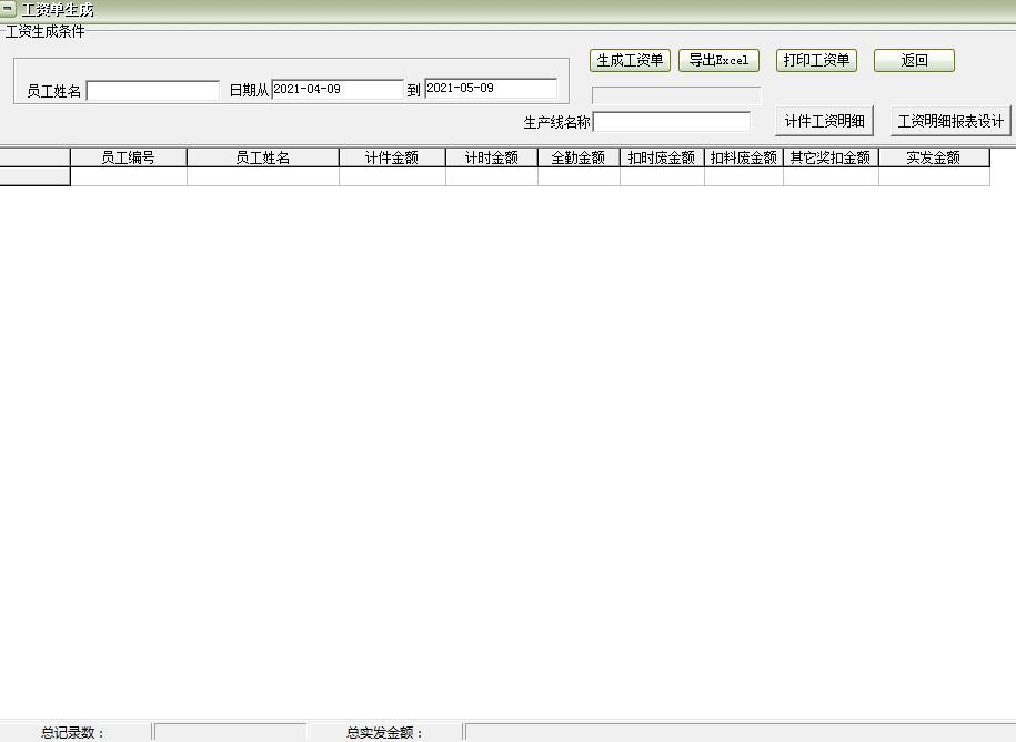 工艺零件图号生产计件工资软件截图