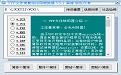 乱码克星:VFP源文件简繁体内码批量转换软件段首LOGO
