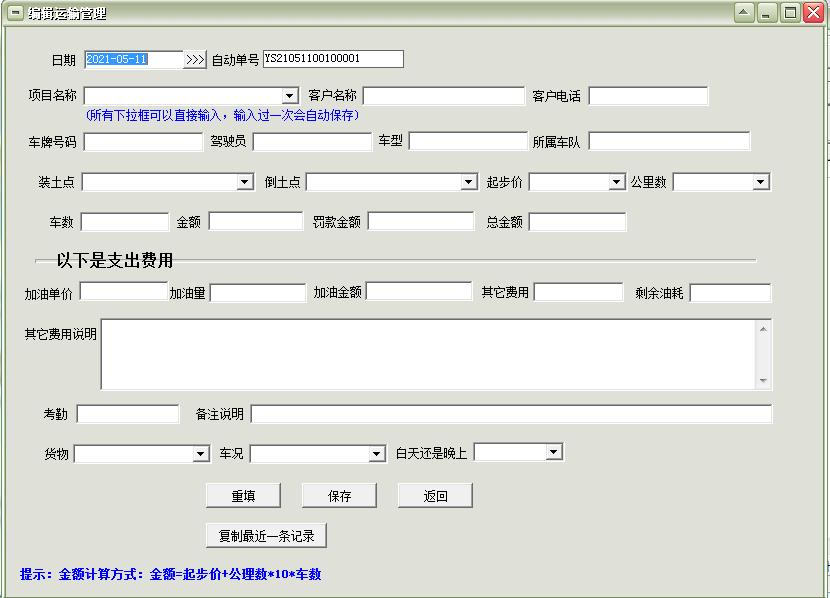 通用车辆土石方运输管理软件截图