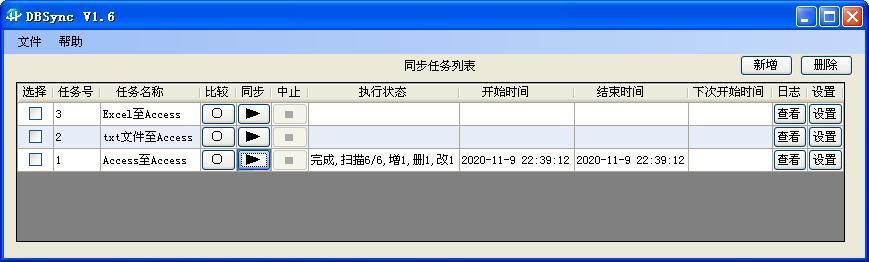 数据库同步软件DBSync截图5