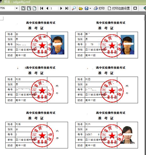 高中实验操作技能考试准考证打印软件截图