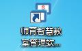师育智慧教室管理软件段首LOGO