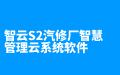 智云S2汽修厂智慧管理云系统软件段首LOGO