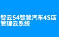 智云S4智慧汽车4S店管理云系统段首LOGO