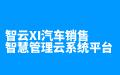 智云XI汽车销售智慧管理云系统平台段首LOGO