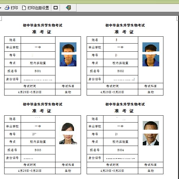 初中升学实验操作准考证制作软件截图