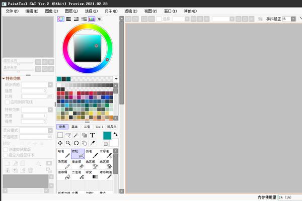 sai2绘图软件 中文版 2.0截图1