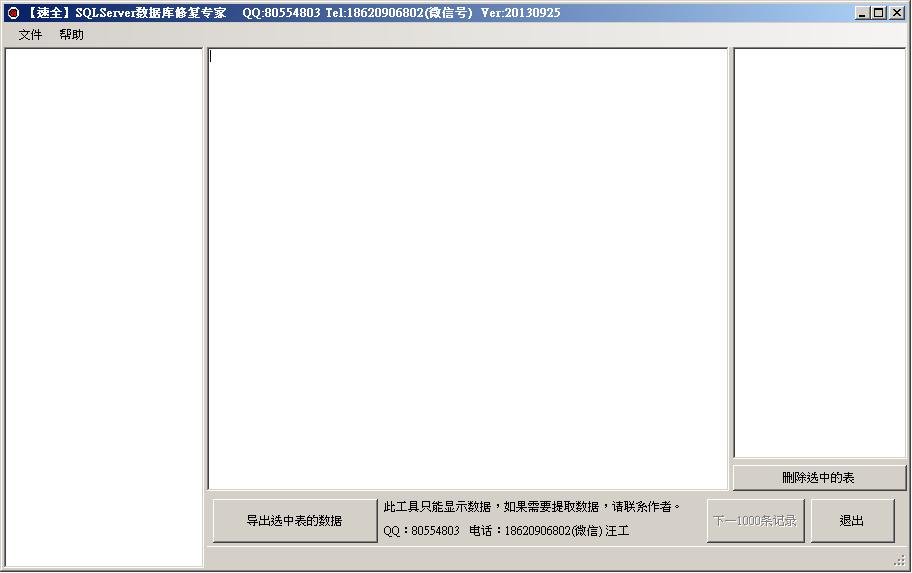 速全SqlMDF数据库修复恢复提取工具截图1