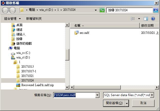 速全SqlMDF数据库修复恢复提取工具截图3