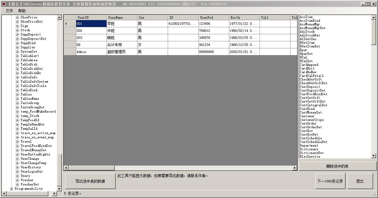 速全SqlMDF数据库修复恢复提取工具截图6