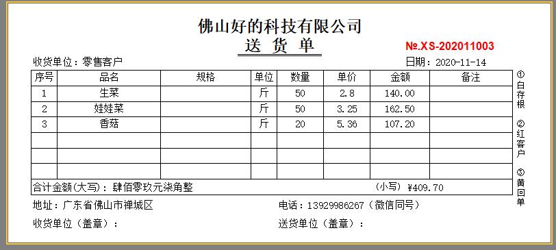 百惠经营管理系统截图3