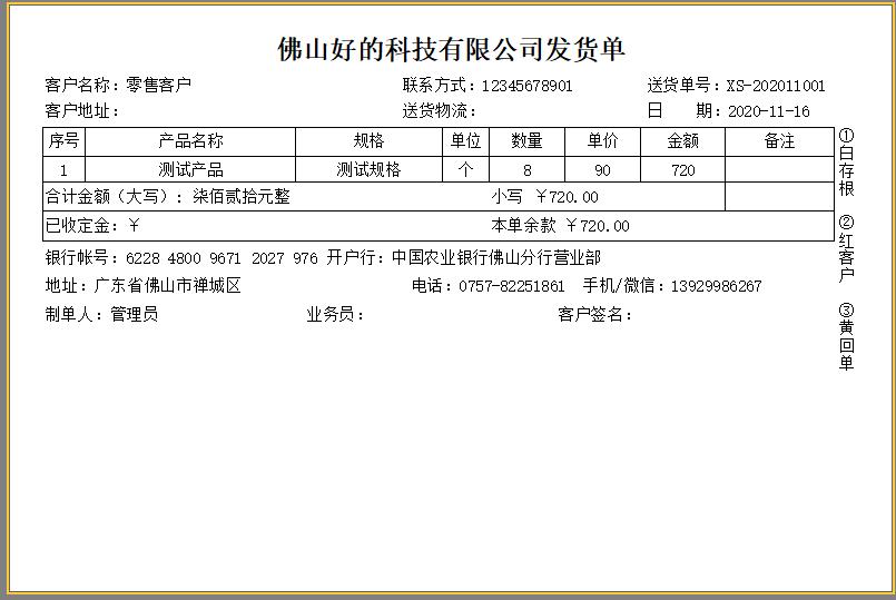 百惠经营管理系统截图4