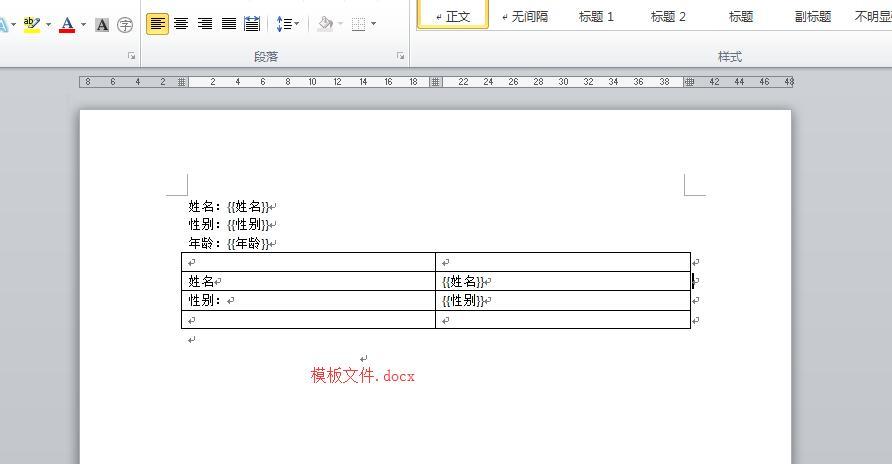 Word模板批量生成Word/Pdf工具截图